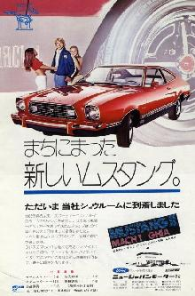 Ford Mustang Ii Mach I Ghia Japanese Advert (1974)