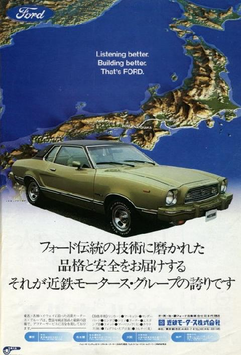 Ford Japanese Advert (1974)